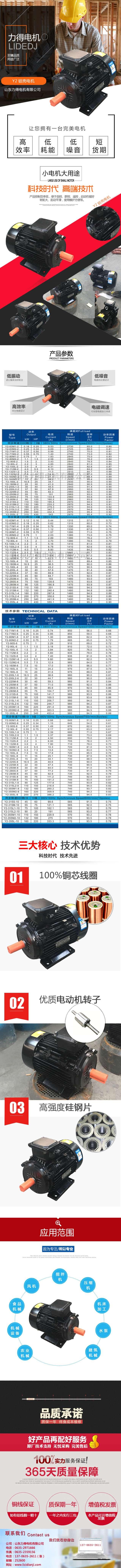 y2铝壳万博手机注册登录.jpg